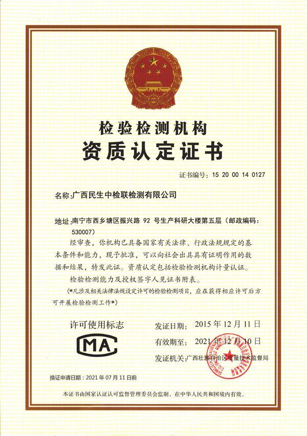 广西中检联CMA资质证书