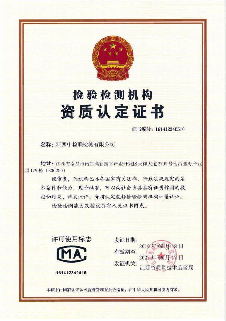 江西中检联CMA资质证书