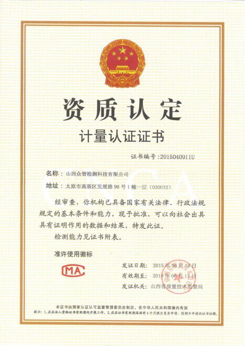 山西众智CMA资质证书