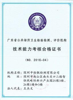 公共场所检验检测资质证书