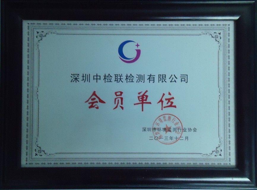 深圳环境监测协会会员