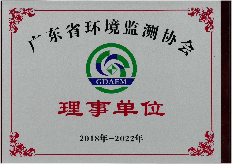 环境监测协会理事单位