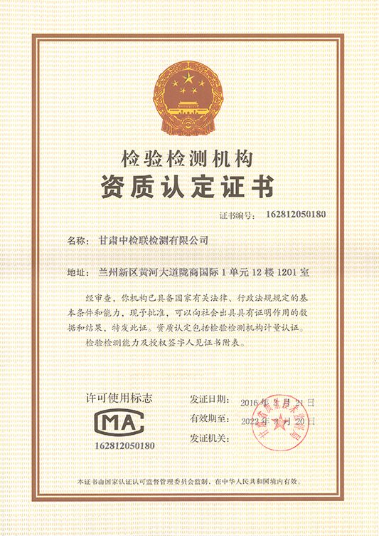 甘肃中检联CMA资质证书