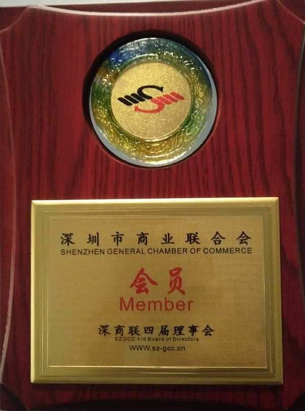 深圳市商业联合会会员