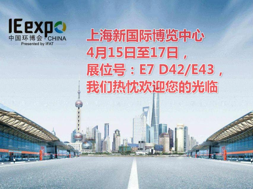 上海新國際博覽中心 4月15日至17日,...