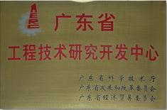 廣東省工程技術研究開發中心