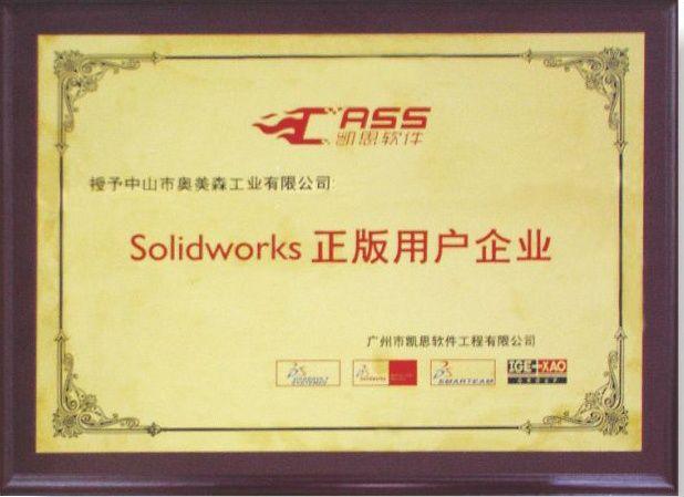 Solidworks正版用戶企業