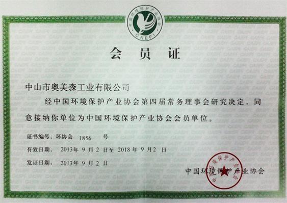 中國環境保護協會會員