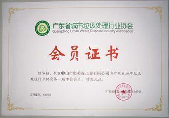廣東城市垃圾處理協會會員