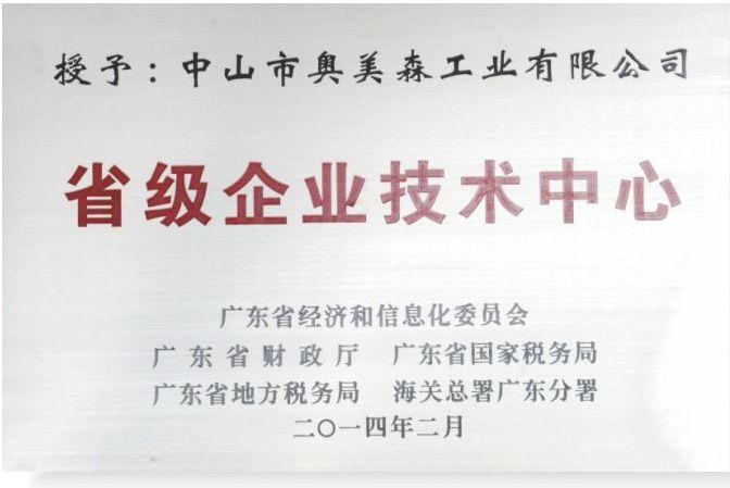 省級企業技術中心