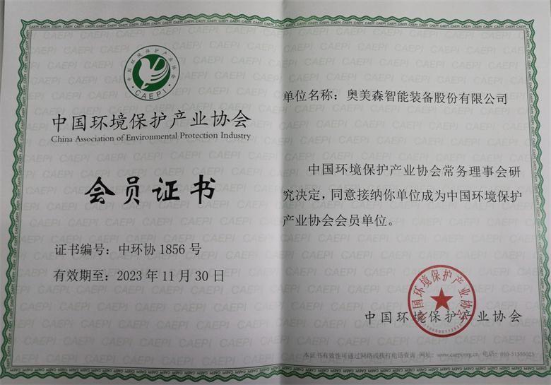 中國環境保護產業協會會員證