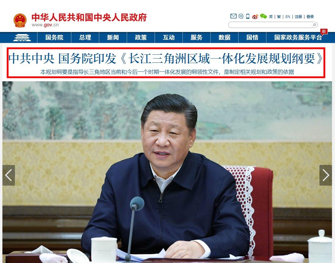 国务院印发《长江三角洲区域一体化发展规划纲要》