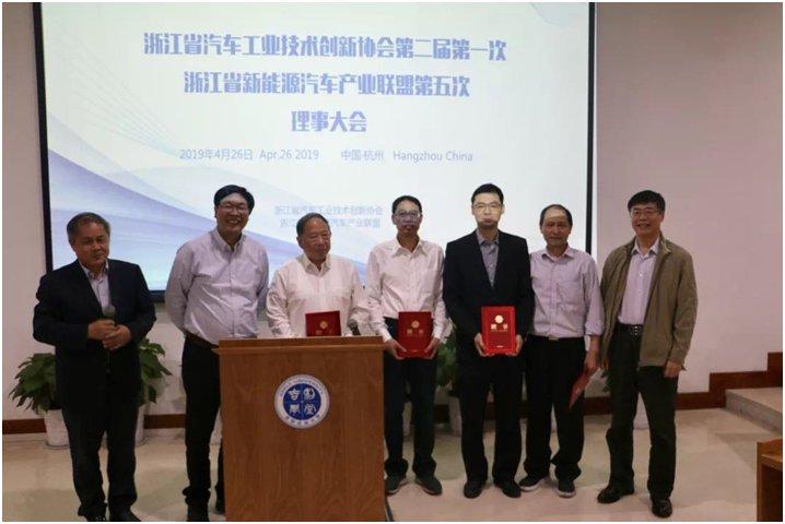 我司受邀参加浙江省新能源汽车产业联盟大会