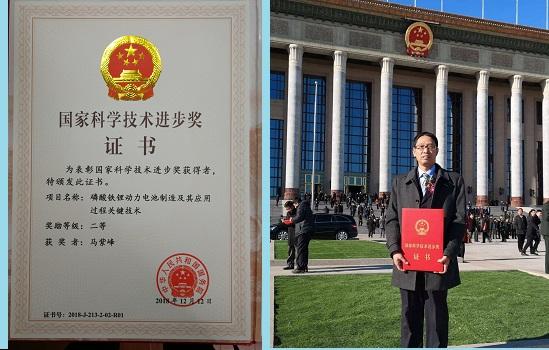 马紫峰团队荣获2018年国家科技进步二等奖