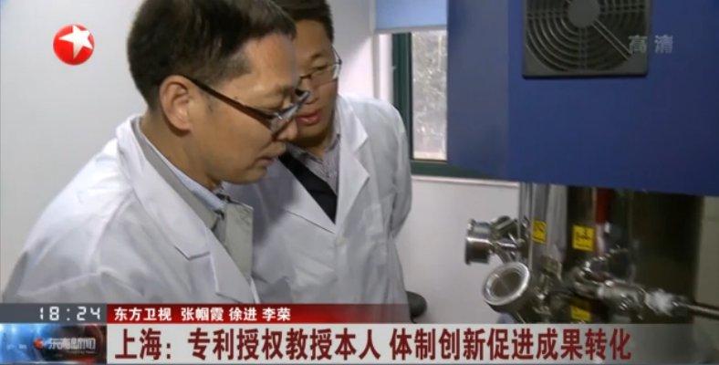 东方卫视专题报道马紫峰团队科研成果转化
