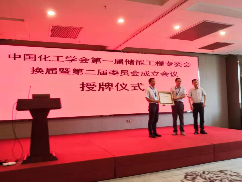 中国化工学会储能工程专委会举行换届会议