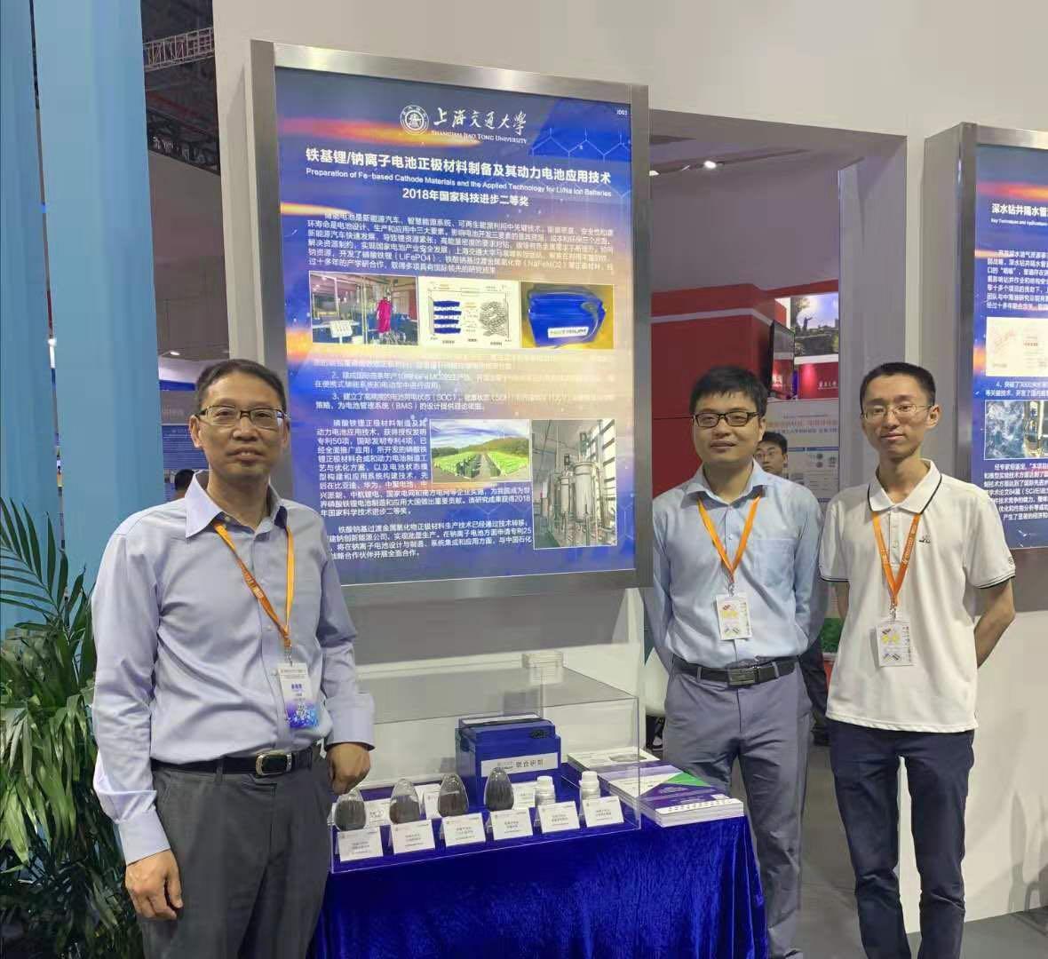 钠创新能源成果亮相中国国际工业博览会