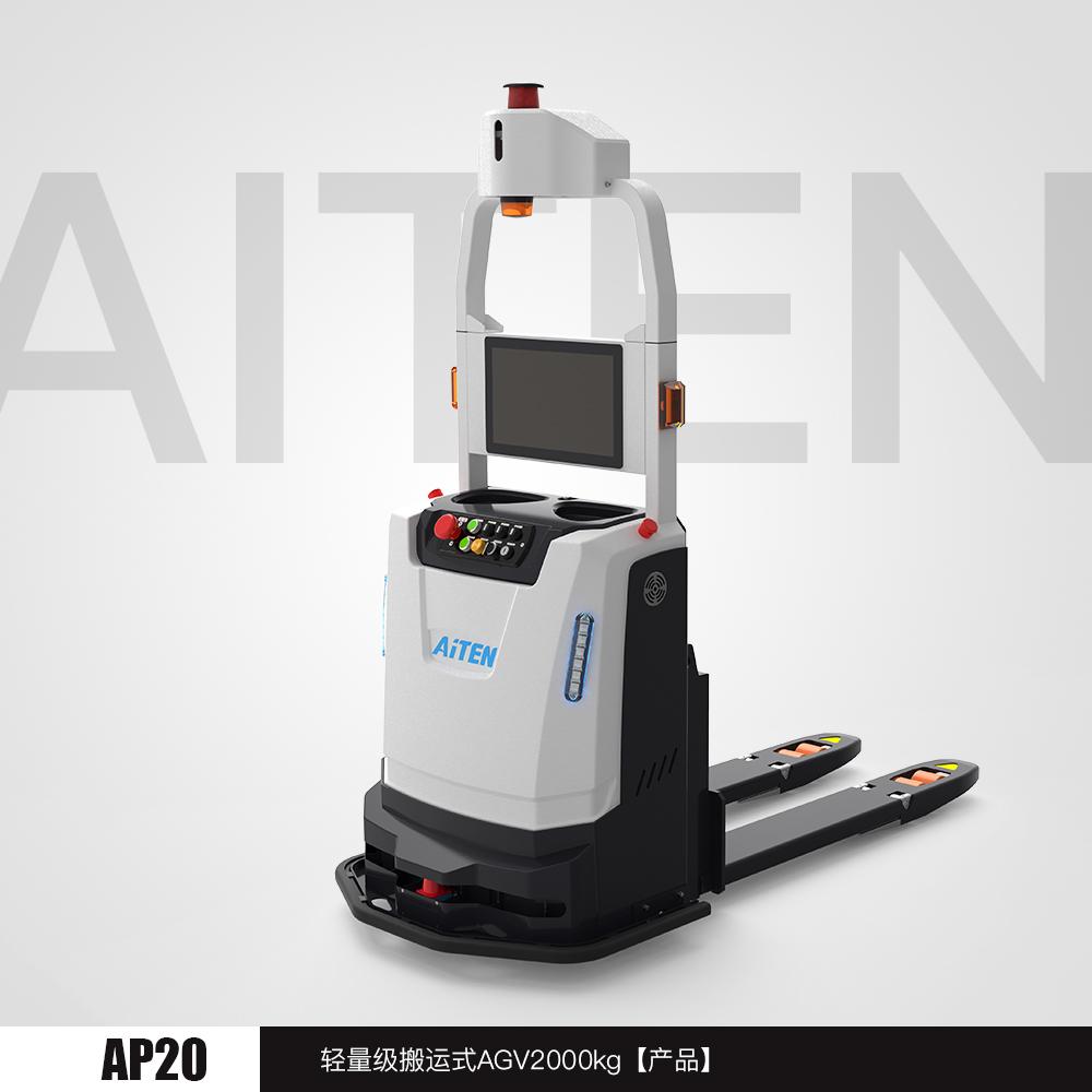 AP20 - 搬运式AGV机器人 | 激光导航 | 2000kg