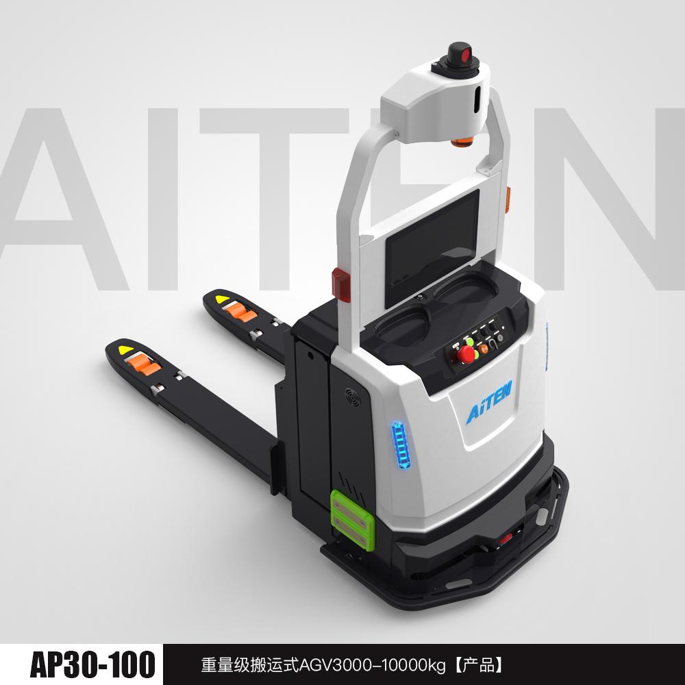AP30、50、80-100 - 搬运式AGV机器人   3000-10000kg
