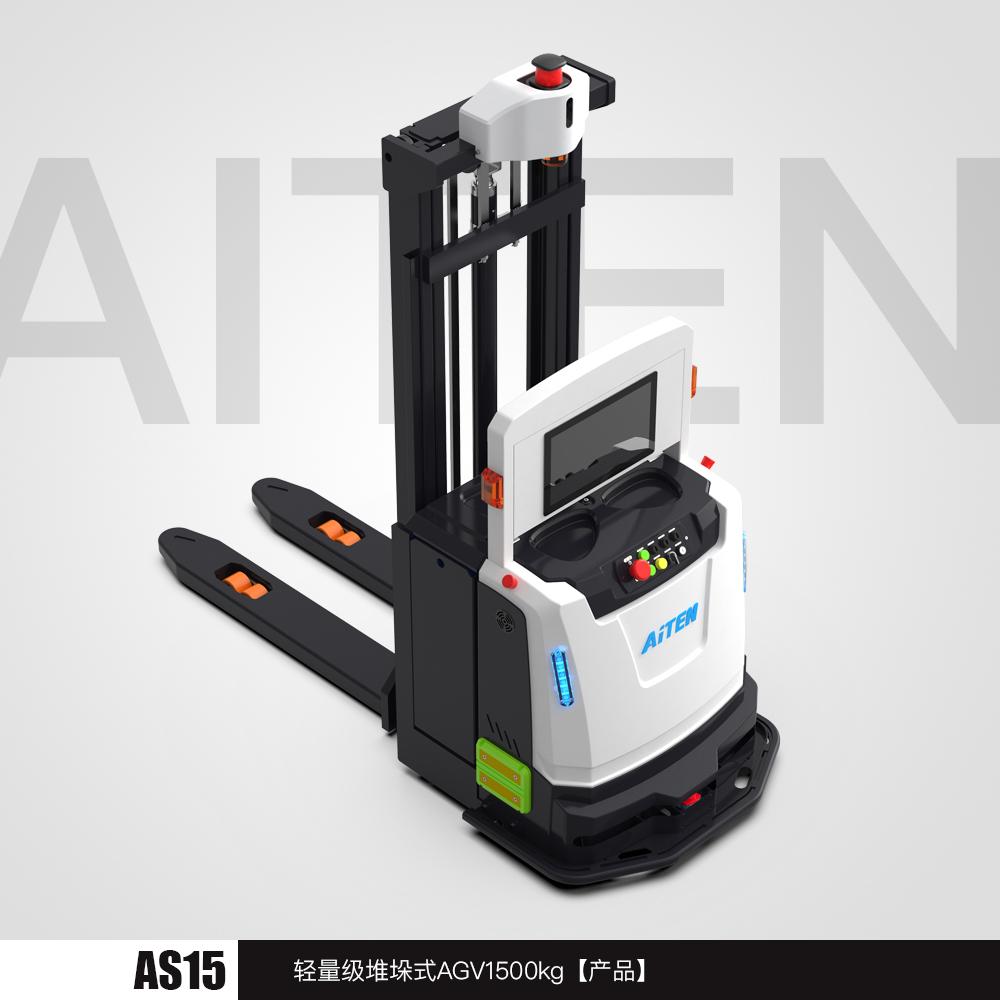 AS15 - 堆垛式AGV机器人 | 堆高车 | 1500kg