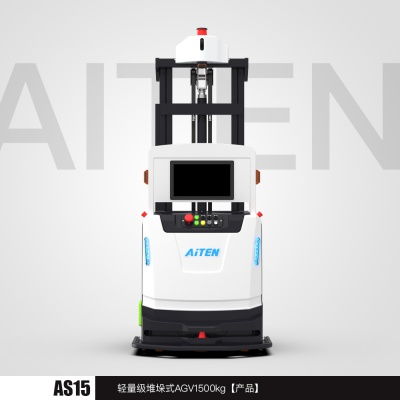 AS15 - 堆垛式AGV机器人   堆高车   1500kg