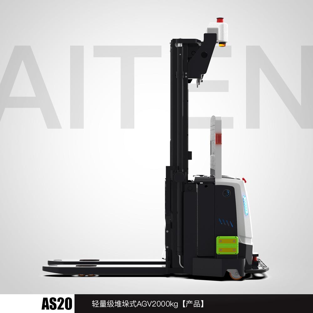 AS20 - 堆垛式AGV机器人 | 堆高车 | 2000kg
