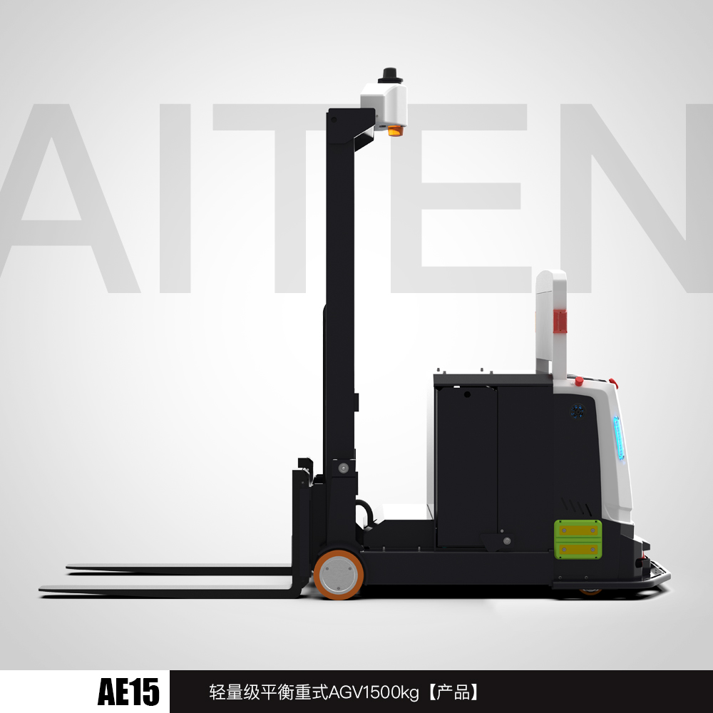 AE15 - 轻量级平衡重式AGV机器人 | 额定载荷:1500kg