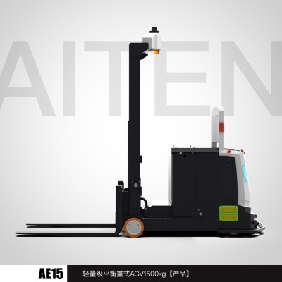 AE15 - 轻量级平衡重式AGV机器人   额定载荷:1500kg