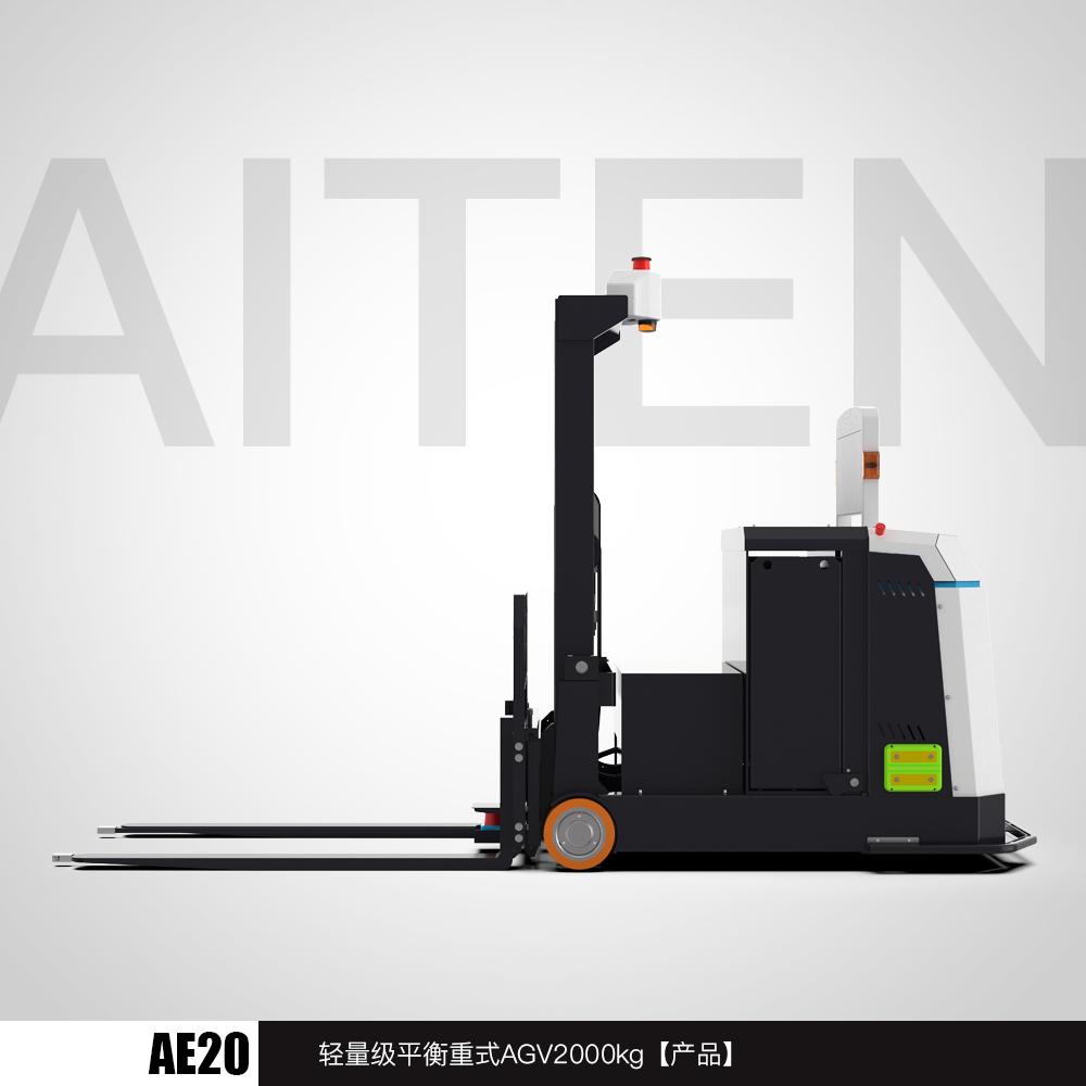 AE20 - 轻量级平衡重式AGV机器人 | 额定载荷:2000kg