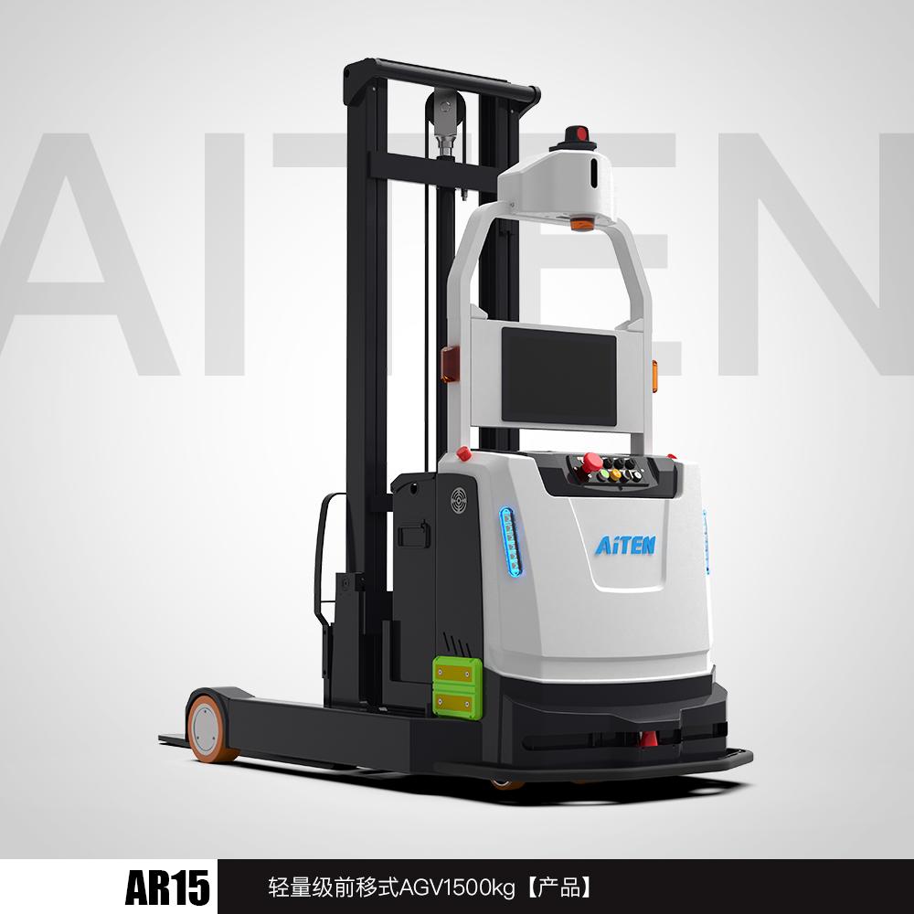 AR15 - 轻量级前移式AGV机器人 | 额定载荷:1500kg