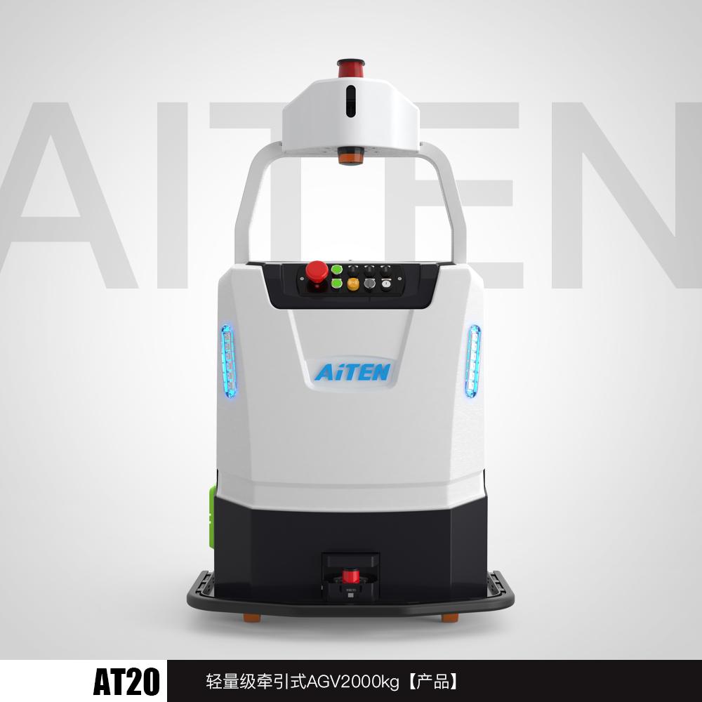 AT20 - 轻量级牵引式AGV机器人 | 额定载荷:2000kg