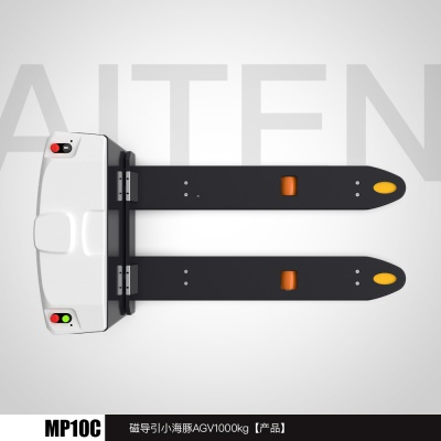 MP10C - 磁导引小海豚 搬运式AGV机器人   窄通道   额定载荷:1000kg