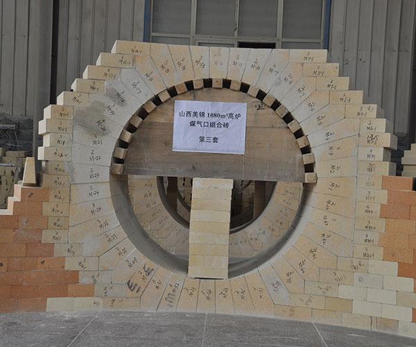 山西美锦1080m3高炉煤气口组合砖第三套