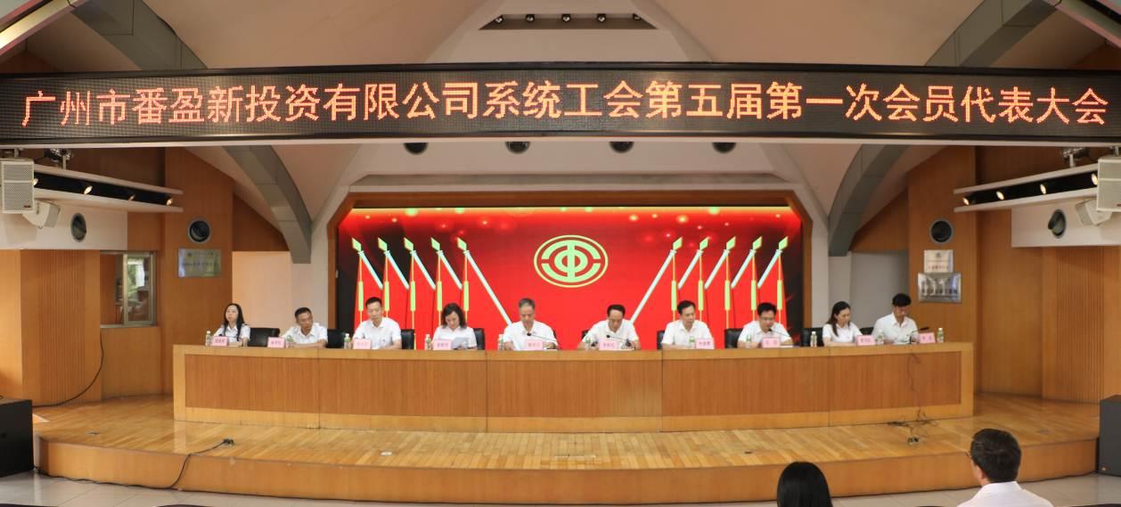 番盈新公司系统工会选举产生第...