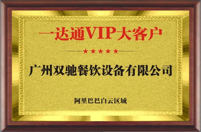 一达通VIP