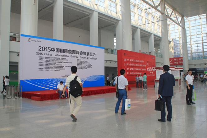"""""""2015中国能源峰会暨展览会""""——润志..."""