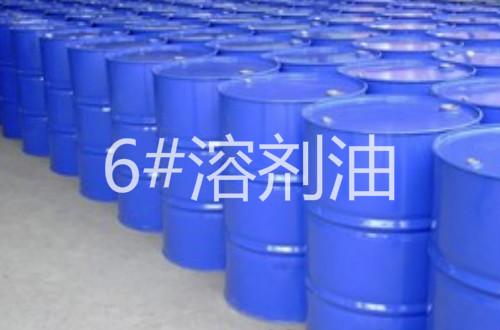 6#溶剂油安全技术说明书