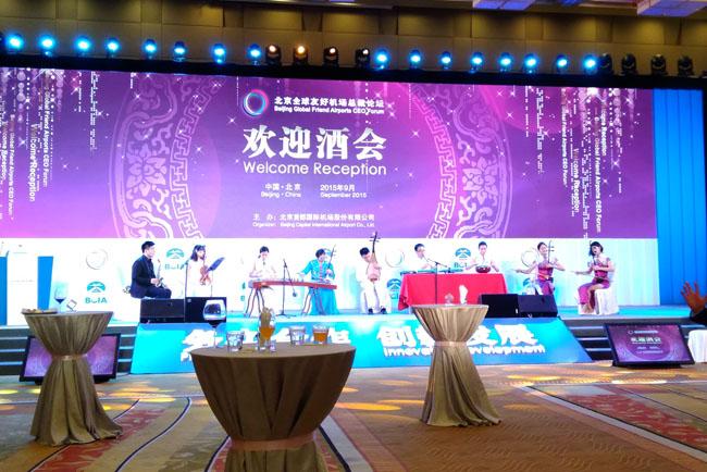 北京全球友好机场总裁论坛