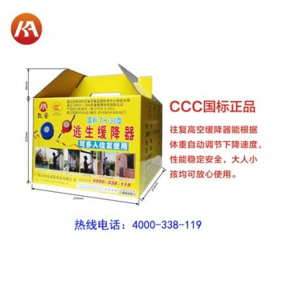 逃生缓降器(彩色纸箱)CCC认证