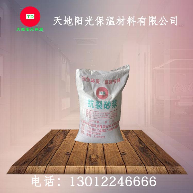 相变天津保温砂浆你中的吗?