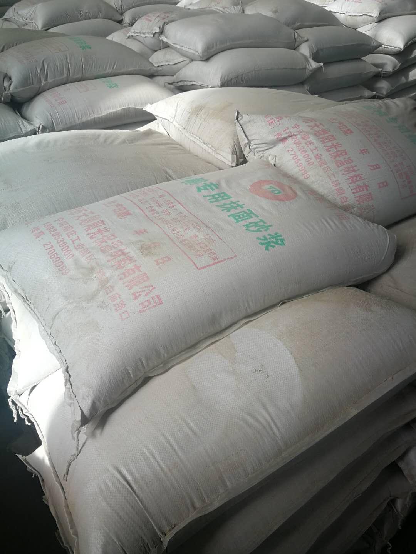 无机轻集料保温砂浆系统材料