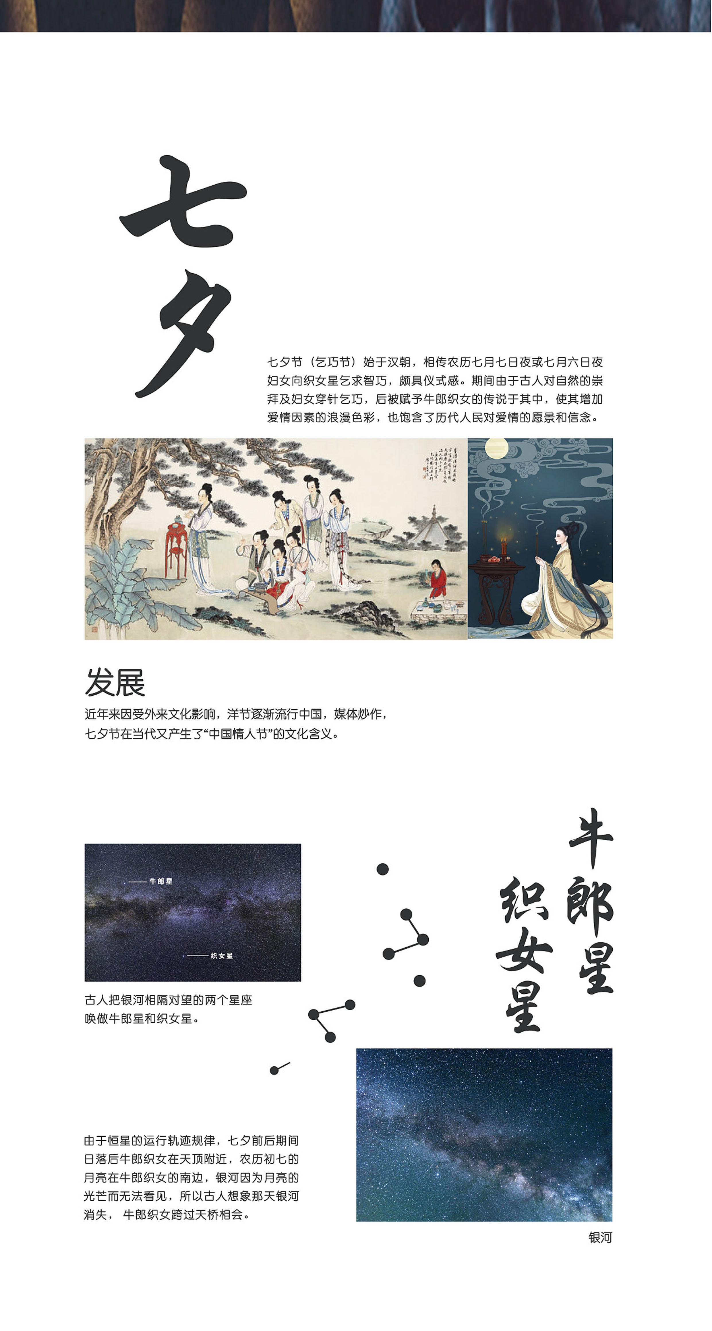 杰士邦七夕主题包装设计 古风板画...