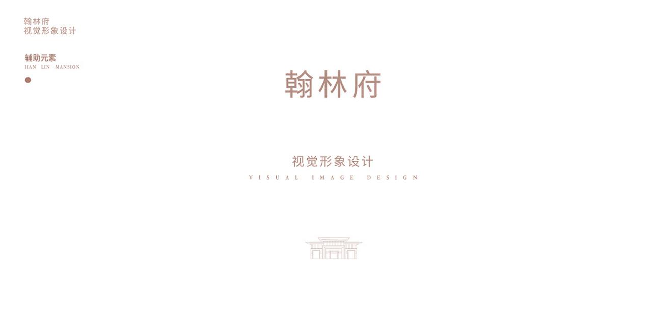 郑州御林府房地产VI设计项目结合...