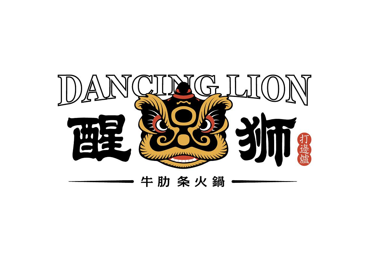 醒狮中式轻食火锅品牌郑州VI设计...