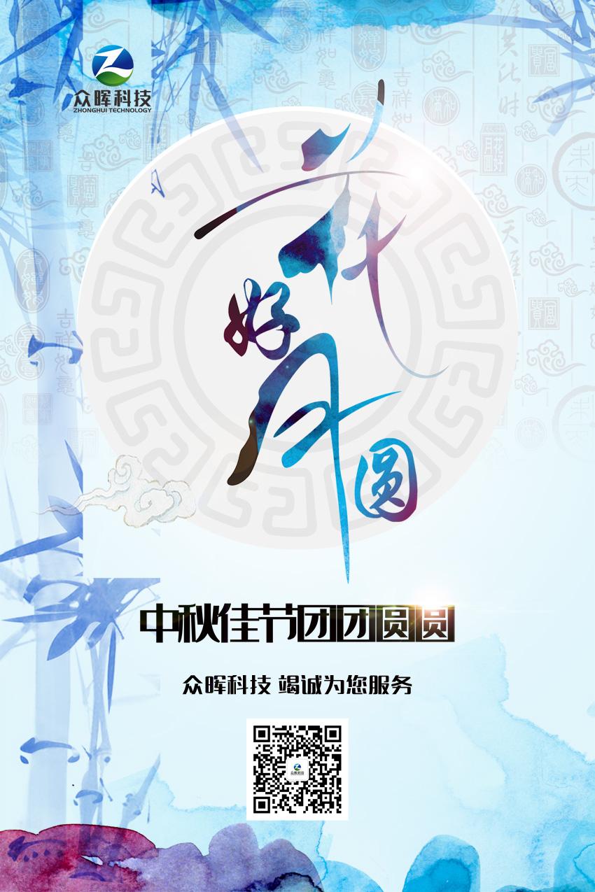 众晖科技祝您2019中秋节快...