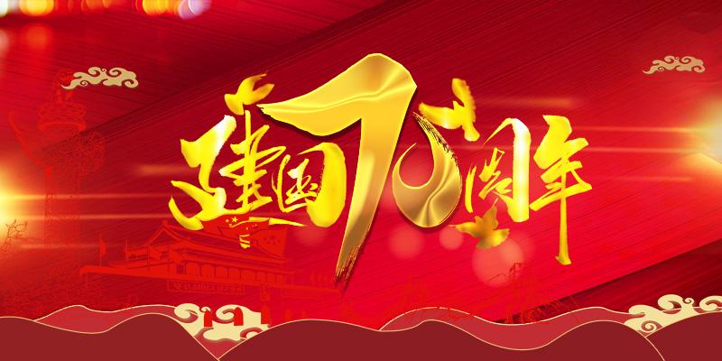 众晖科技祝您2019年国庆节...
