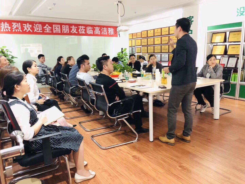 高洁雅总部举行2019高洁雅广东区域代理商交流会
