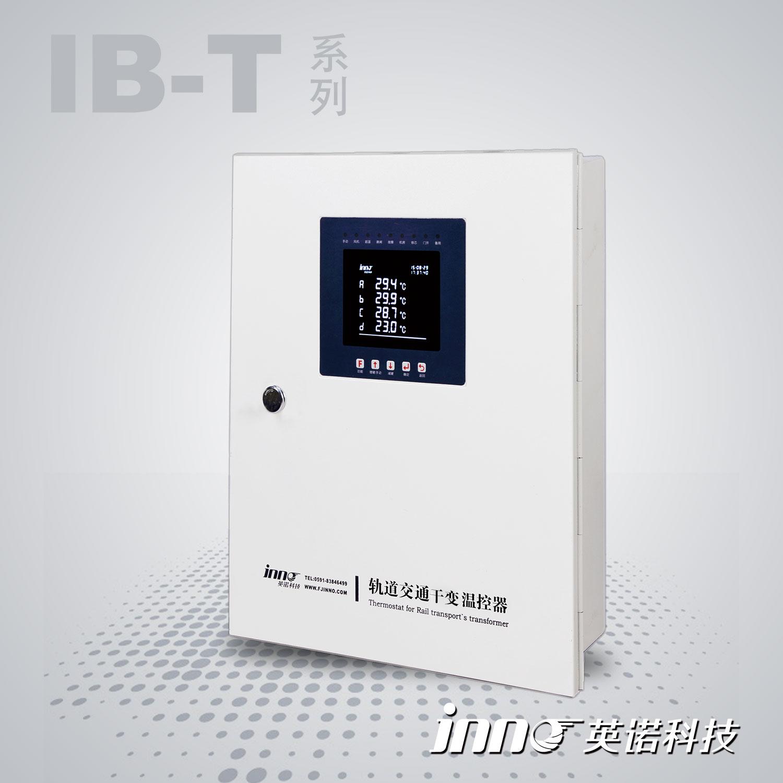 IB-T系列轨道交通干变温控器