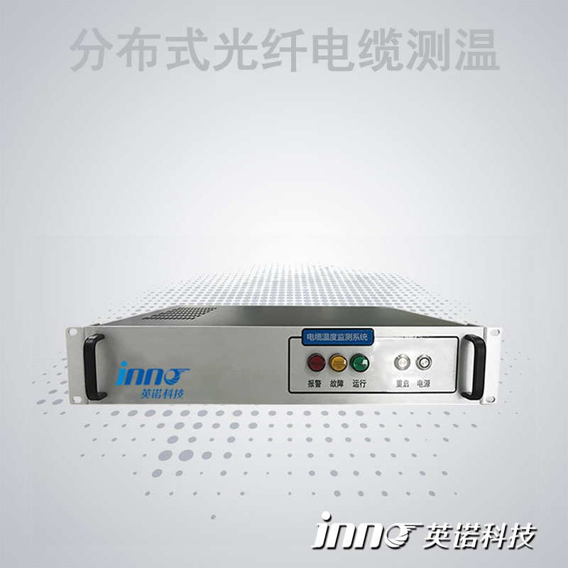 分布式光纤电缆测温