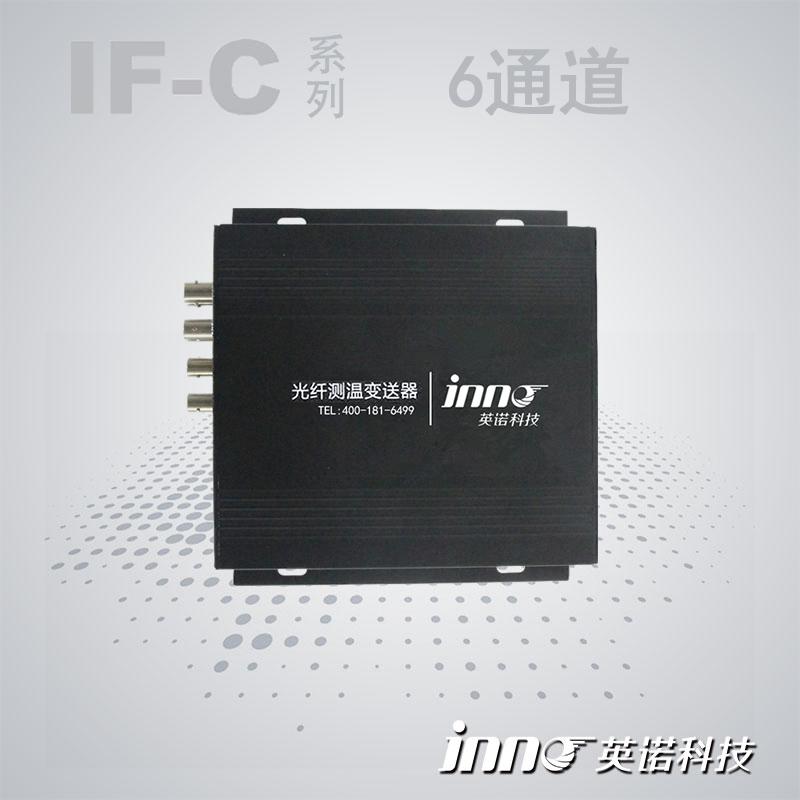 IF-C  6通道荧光光纤测温